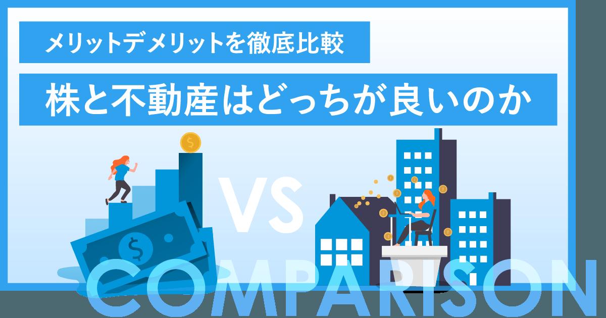 【株と不動産はどっちがおすすめ?】それぞれの違いやメリット・デメリットを比較