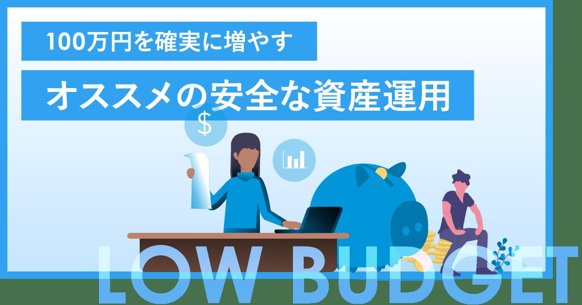 【100万円を確実に増やす】 低予算にオススメの安全な資産運用3選