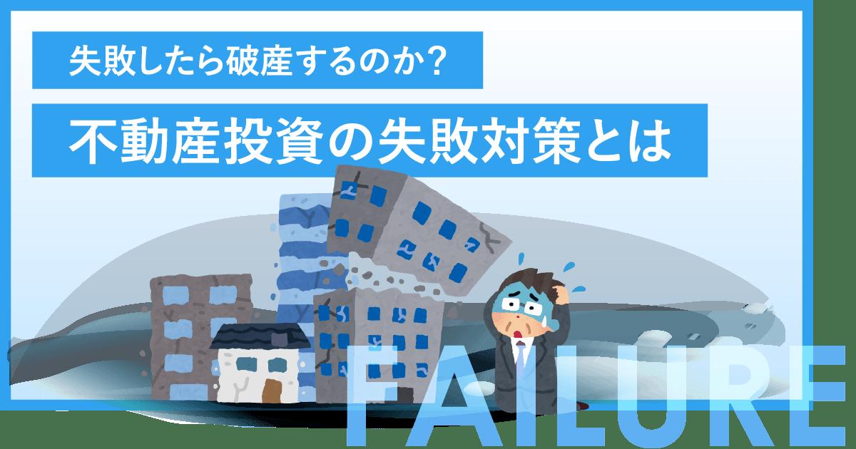 失敗したら自己破産?不動産投資の失敗対策とは