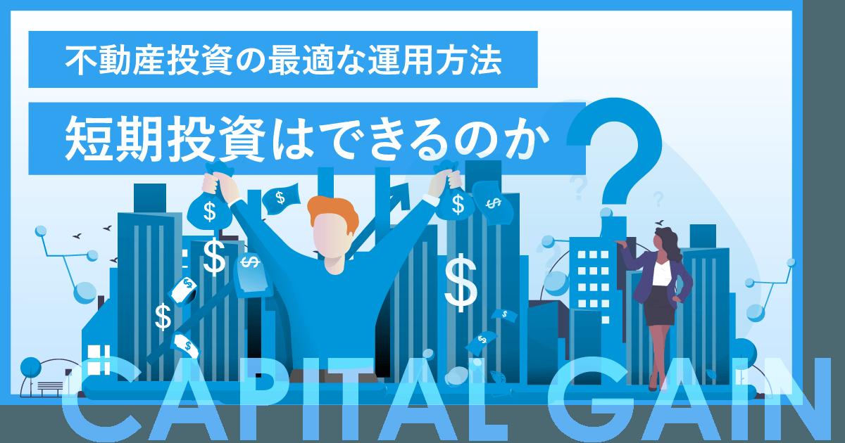 【短期投資はできるのか】不動産投資の最適な運用方法について