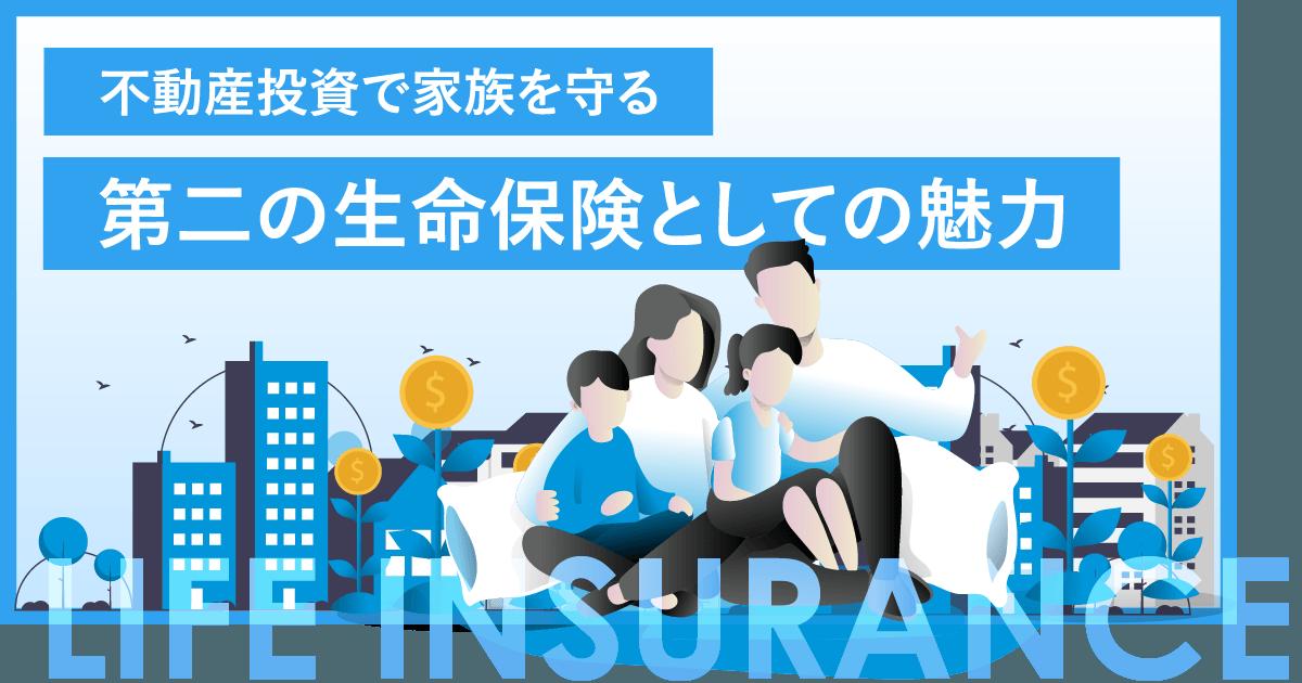【生命保険の代わりに】 大切な家族を守るために不動産投資がおすすめな理由とは?