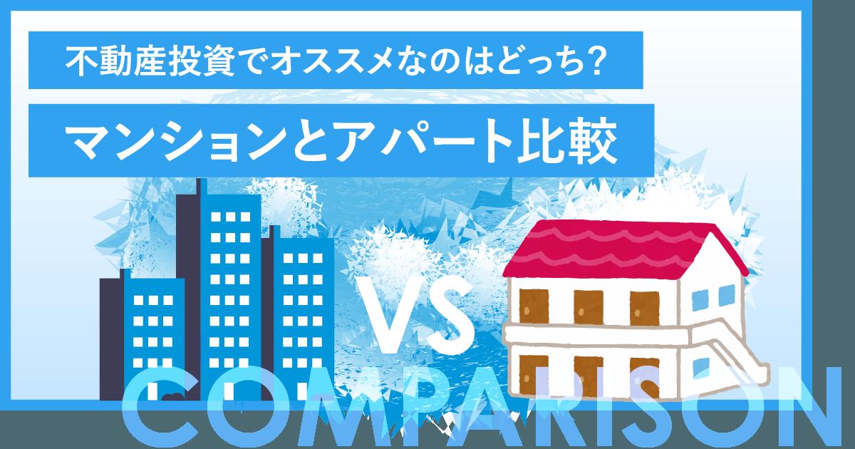 【マンションとアパートの違いを比較】不動産投資でオススメなのはどっち?